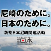 尼崎のために、日本のために。