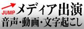 文字起こし(非公式)