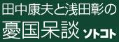 田中康夫と浅田彰の憂国呆談
