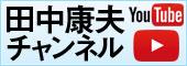 田中チャンネル