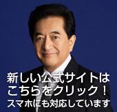 """""""田中康夫公式サイト"""""""