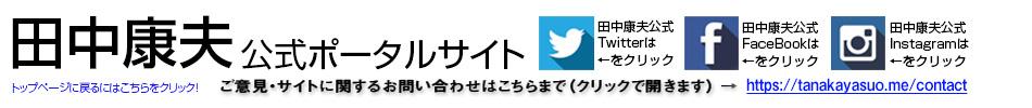 作家・元長野県知事 田中康夫公式サイト